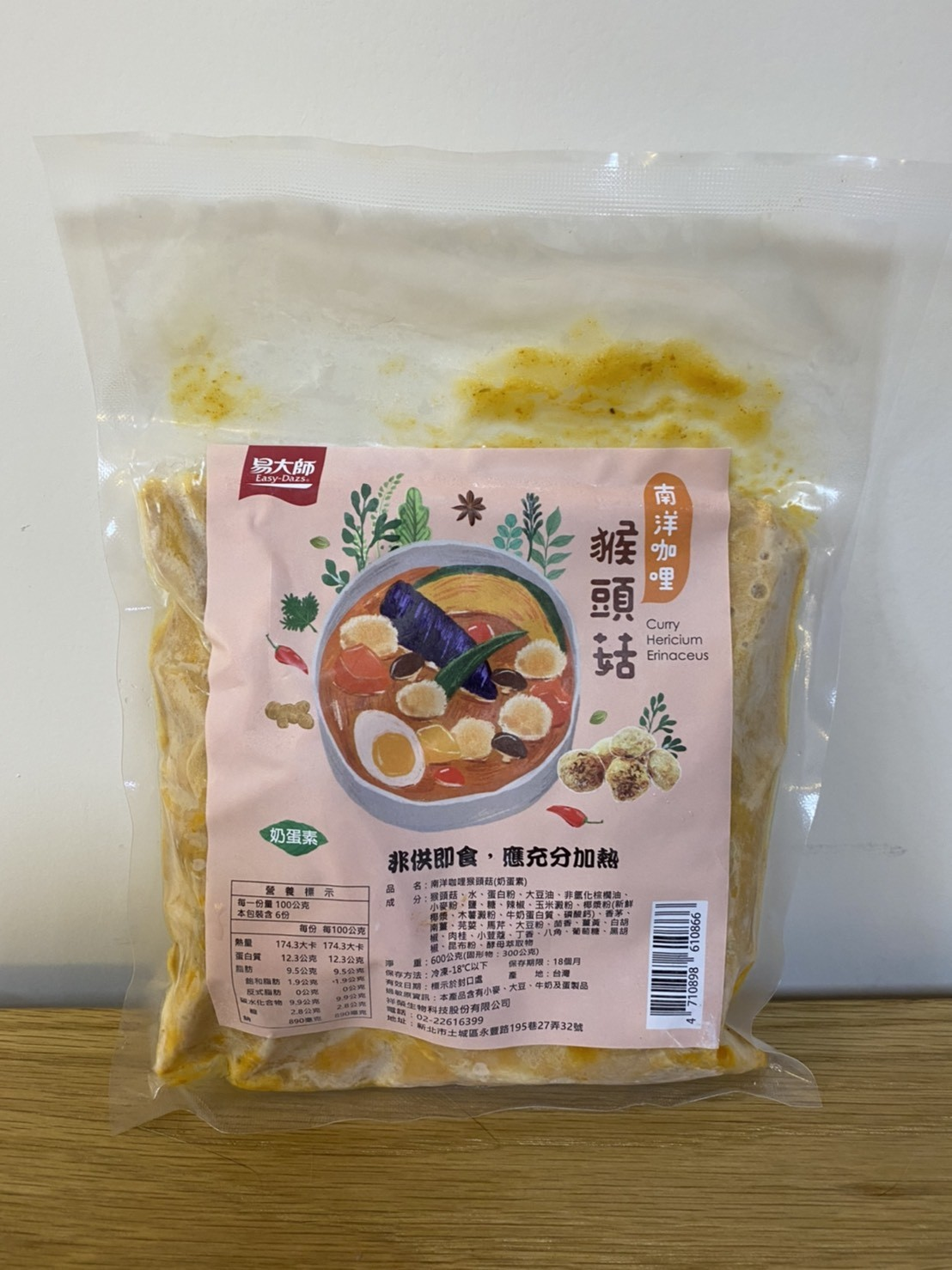 【易大師】南洋咖哩猴頭菇600g(蛋奶素)