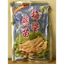 梅醬蔗苗(全素)