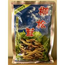 柳松茸(全素)