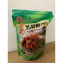 【富貴香】黑胡椒肉片600g(全素)