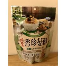 【如意】秀珍菇酥200g(全素)
