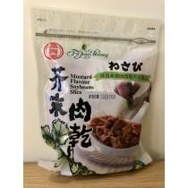 【富貴香】芥末肉乾300g(全素)