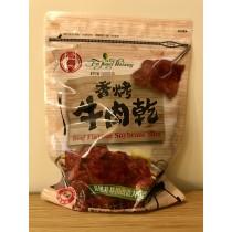 【富貴香】香烤牛肉乾(小)(全素)