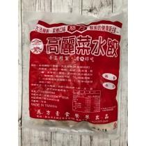 【慈方】高麗菜水餃(全素)
